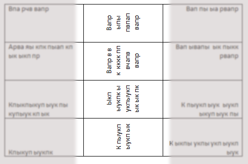 Повернуть текст расположить вертикально в ячейке таблицы