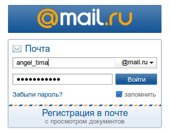 ввод логина и пароля на сайте mail.ru