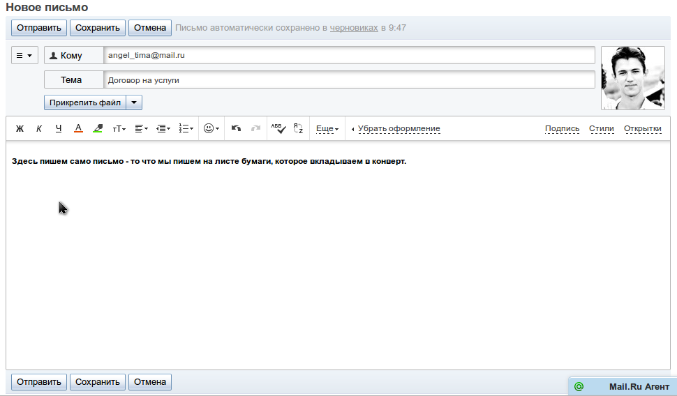 Адрес, тема и текст самого электронного письма