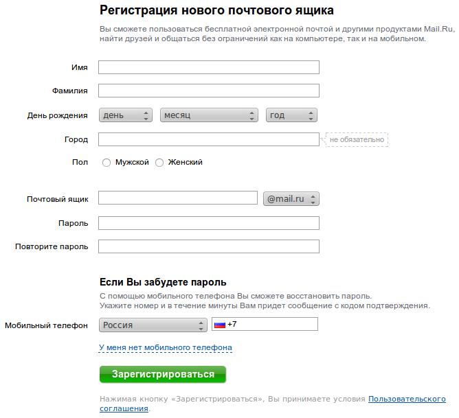 Форма регистрации на www.mail.ru