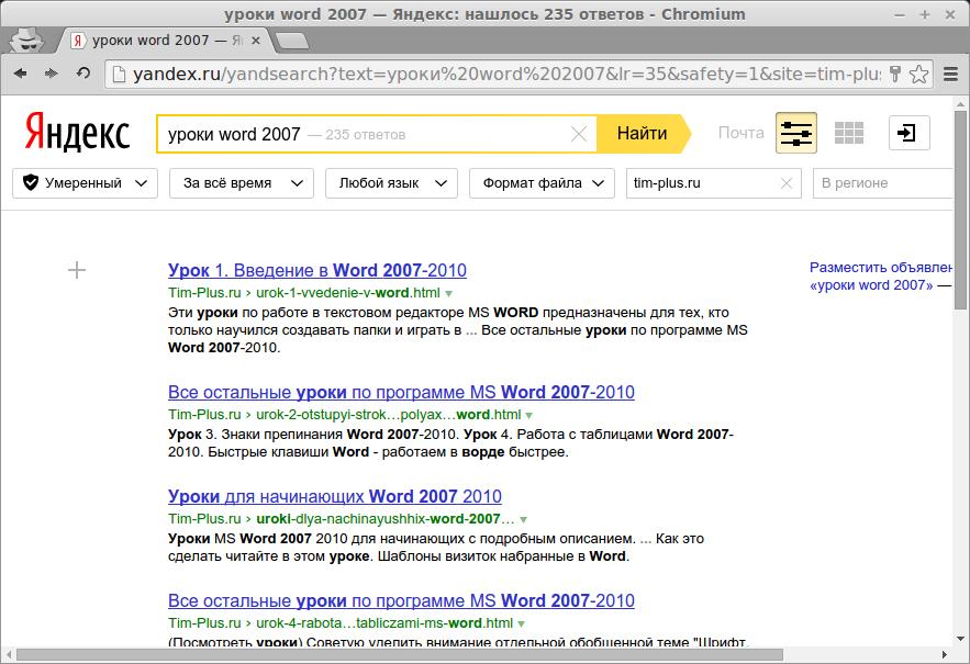 Выдача яндекса с использованием поиска по конкретному сайту
