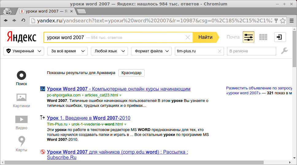 Поиск информации на конкретном сайте с помощью Яндекса
