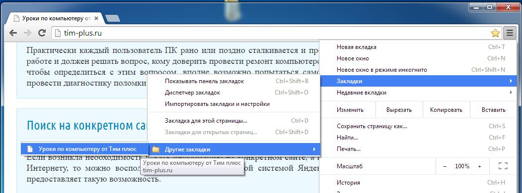 Общий список прочих закладок в браузере