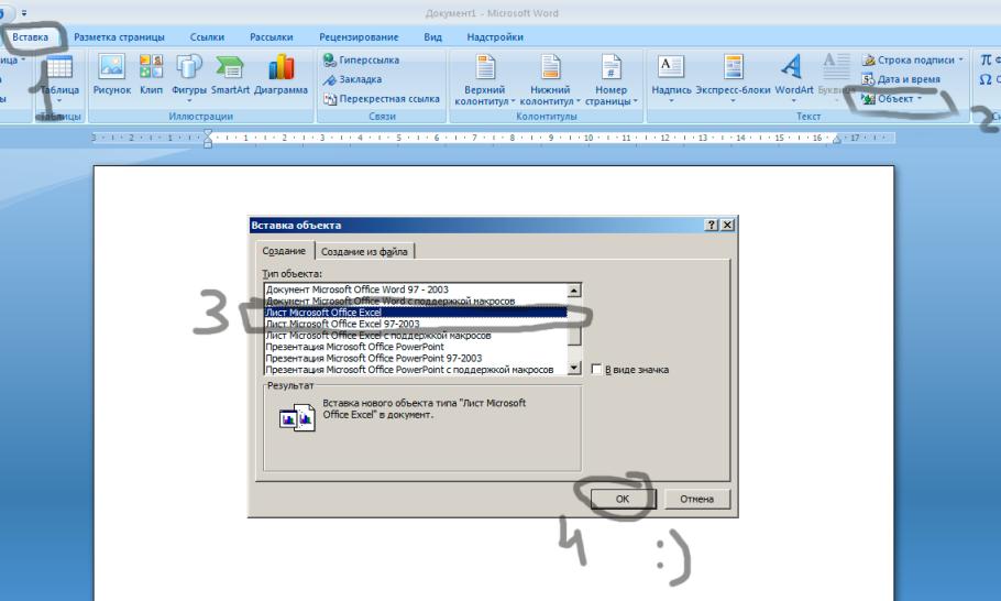 вставка таблицы Excel в Word