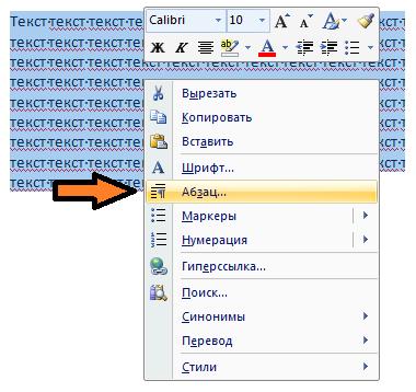Меню Абзац в MS Word 2007