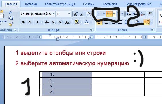 автоматическая нумерация таблицы word