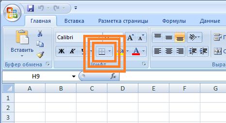 Быстро выставить границы в Excel