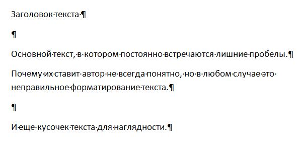 Лишние абзацы в тексте