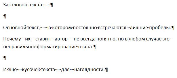Пример текста, где автор использует лишние пробелы и знаки абзаца