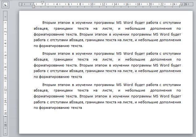 отступы и границы текста в MS Word 2007 2010