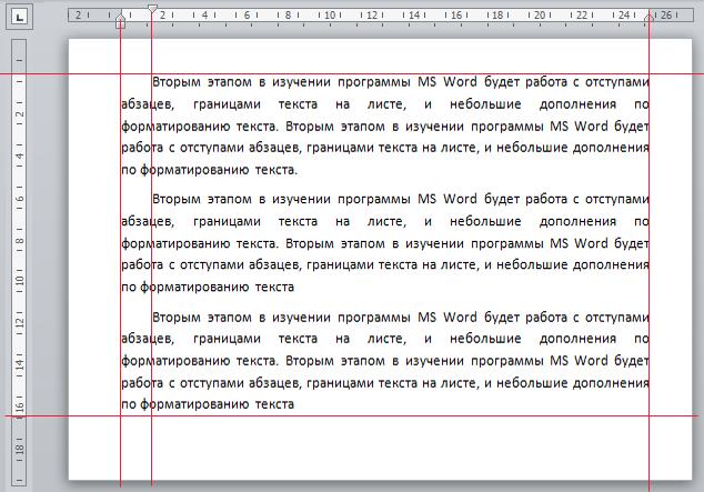 ползунки отвечающие за отступы и границы текста в MS Word 2007 2010