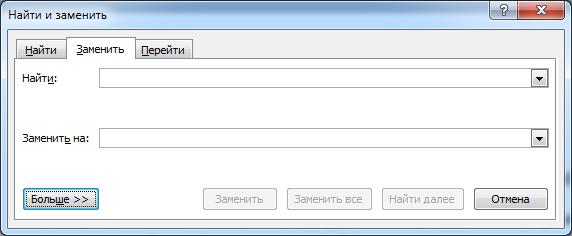 Окно MS Word 2007 Найти и заменить