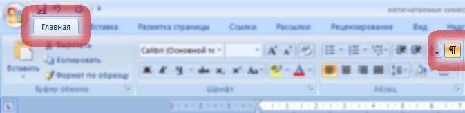 Включить и выключить непечатаемые символы в MS Word