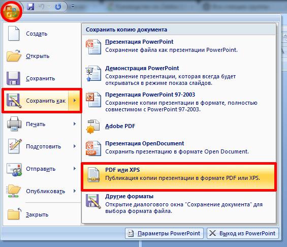 Сохранение Word Excel 2007 в PDF