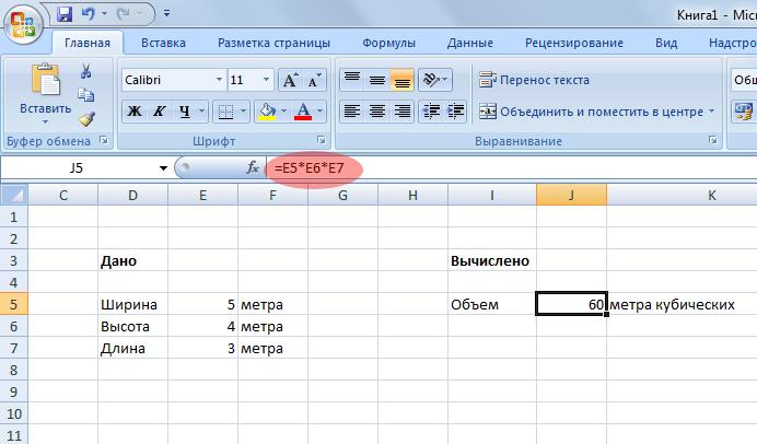 Пример вычисления объема в Excel как умножать в эксель
