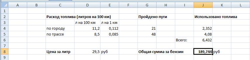 Excel задания с решениями, расход топлива