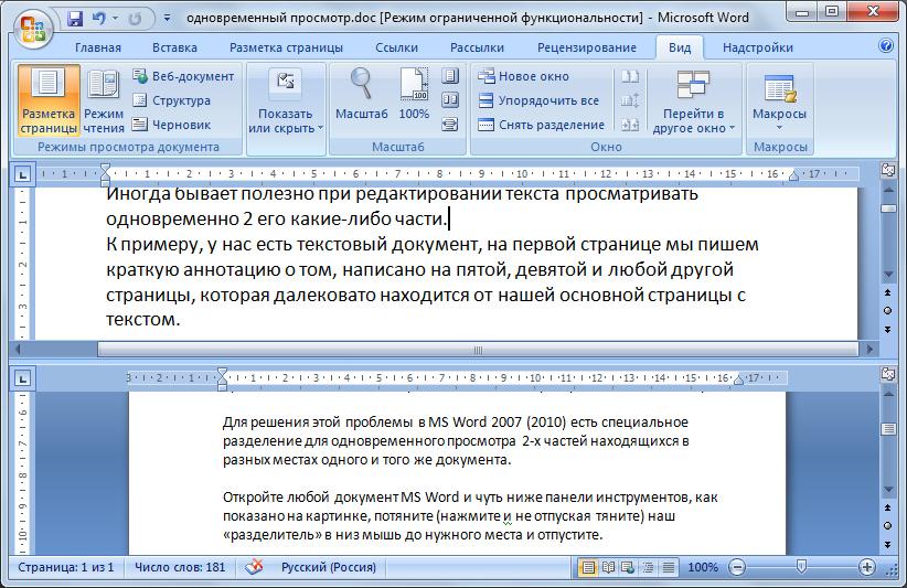 Одновременный просмотр двух частей текста