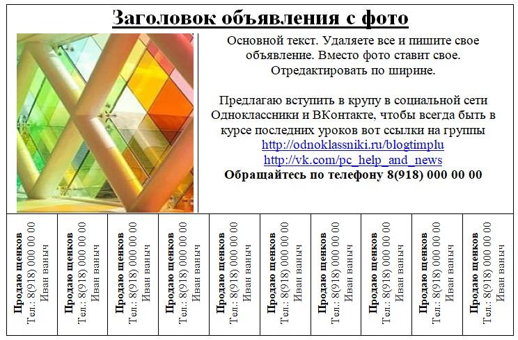 Объявление с отрывными листочками с фотографией