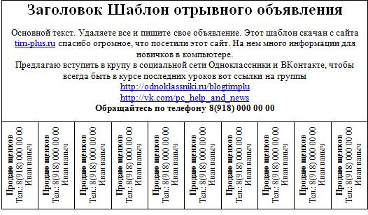 Объявление с отрывными листочками, шаблон MS Word