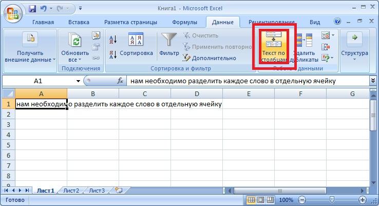 Инструмент Текст по столбцам в MS Excel