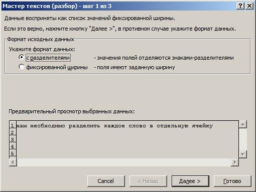Инструмент Текст по столбцам в MS Excel, разделитель