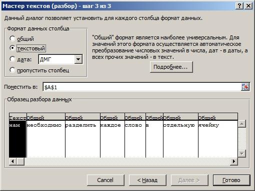 Инструмент Текст по столбцам в MS Excel, формат ячеек
