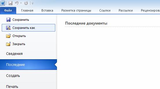 Сделать из Word PDF
